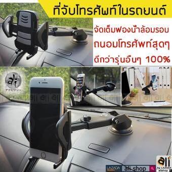 ali ขาจับโทรศัพท์ ปรับยาวสั้น ที่วางโทรศัท์ long neck SL-3 ที่วางมือถือในรถ ..... สีเทา
