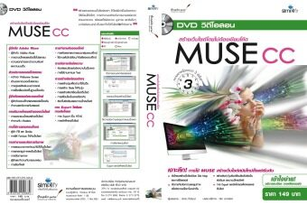 DVD สร้างเว็บไซต์โดยไม่ต้องเขียนโค้ด MUSE CC
