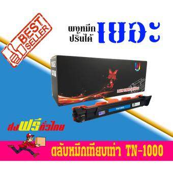 check ราคา Best4U/Brother HL-1110/1210W,DCP-1510/1610W,MFC-1810/1815/1910W Laser Toner Cartridge 1000/TN-1000/TN1000 นำเสนอ