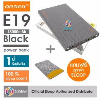 Eloop E19 Power bank (ORSEN) 18000 mAh (สีดำเคฟล่า) (E14 Alternative)