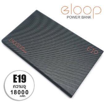 Eloop e19 18000mAh. PowerBank แบตเตอรี่สำรองของแท้