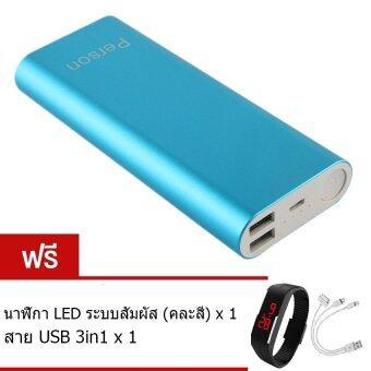 Person Power Bank 10000mAh รุ่น XM01 (สีน้ำเงิน) ฟรี นาฬิกาLED (คละสี)+สายUSB 3 in 1