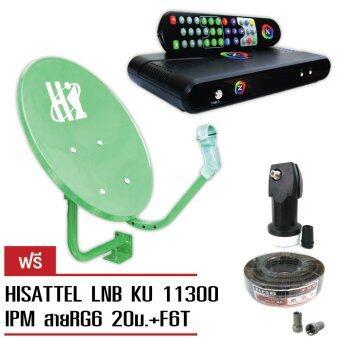 GMMZ HISATTEL ชุดจานดาวเทียมแบบติดผนัง 35ซม. (สีเขียว) + GMM Z กล่องรับสัญญาณดาวเทียม รุ่น Smart