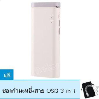 แนะนำ Maker Power Bank 50000 mAh แบตสำรองLED รุ่น K2 ฟรี ซองกำมะหยี่+สาย USB 3 in 1 ขายดี