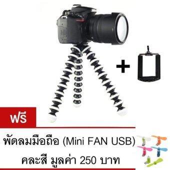 ขาตั้งกล้อง ขาตั้งมือถือ หนวดปลาหมึก Gorillapod Flexible Tripod Octopus tripod (Size L)(แถมฟรี พัดลมมือถือ Mini Fan USB คละสี 1 ชิ้น)(Black)