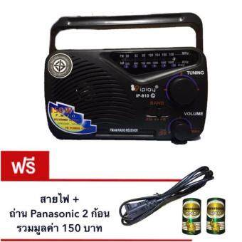iplaythailand วิทยุพกพา AM/FM iplay รุ่น IP-810c (ใช้ไฟบ้านหรือ ถ่าน 2 ก้อน) - สีดำ