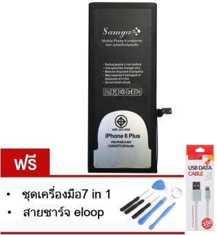 Samya แบตเตอรี่ iPhone 6 Plus (สินค้า มอก.) ฟรี ชุดเครื่องมือ 7in1 สายชาร์จ eloop ตรงรุ่น