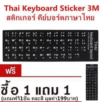Thai Keyboard Sticker 3M สติกเกอร์ คีย์บอร์ดภาษาไทย รุ่น MST-001 Black (สีดำ)ซื้อ 1 แถม 1 มูลด่า 159 บาท