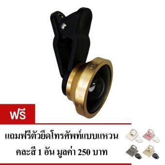Universal Clip Lens Selfie คลิปเลนส์ สำหรับถ่ายภาพมุมกว้าง Super Wide 0.4X (สีทอง) แถมฟรี ตัวยึดโทรศัพท์กันร่วงแบบแหวน คละสี 1 ชิ้น