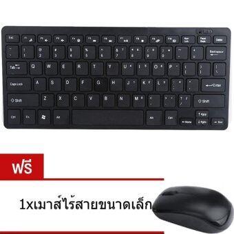 ชุดคีย์บอร์ดและเมาส์ไร้สาย Wireless Multimedia Keyboards 2.4GHz Mouse