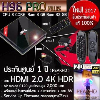Android Box Pro H96 Plus Pro ปี 2017 เร็ว แรง CPU 8 Core Ram 3 GB Rom 32 GB + สาย AV+C120 air mouse+ สาย HDMI 2.0 PEAKHD + พร้อมลงแอพ + ใบรับประกัน(Black)