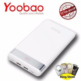 (ของแท้เต็ม100%) Yoobao 20000mAh แบตเตอรี่สำรอง YB-P20000L LED Dual Output Power Bank + Ring Stent