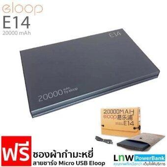 นำเสนอ Eloop Power Bank 20000mAh รุ่น E14 (สีดำ) ฟรี ซองกำมะหยี่ เช็คราคา