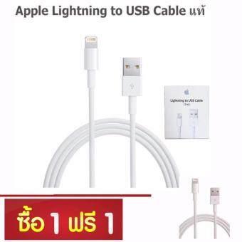 รีวิวสินค้า Apple Lightning to USB Cable 1m Iphone 5 5S 6 6S Plus 7 eซื้อ1แถม1 เช็คราคา