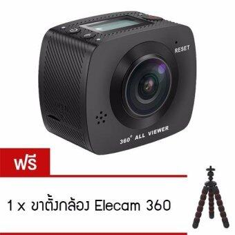Elephone Elecam 360 กล้อง 360 องศา (Black) แถมฟรี ขาตั้งกล้อง