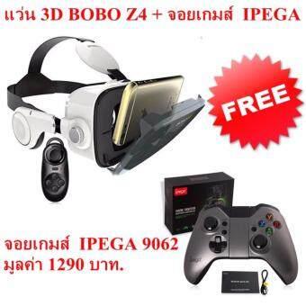 แว่น VR 3D สำหรับสมาร์ทโฟนทุกรุ่น 2.0 พร้อมหูฟังไฮไฟในตัว รุ่น Z4 ความจริงเสมือนแว่นตาระดับ3D แถมฟรี จอยเกมส์ IPEGA-9062