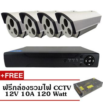 ชุดกล้องวงจรปิดกล้อง 4CH CCTV AHD TVI CVI CCTV KIT/SET กล้อง 4ตัว ทรงกระบอก 1.3MP HD และอนาล็อก เครื่องบันทึก 4ช่อง 1080N DVR, NVR, AHD, TVI, CVI, Analog ฟรีกล่องรวมไฟ CCTV 12V 10A 120 Watt