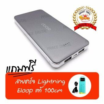 Eloop E13 Power Bank แบตสำรอง 13000mAh ของแท้100%