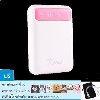 Kimi Power Bank 50,000 mAh แบตสำรอง รุ่น K3 (Pink)ฟรี ซองกำมะหยี่+สาย USB 3 in 1+ตัวยึดโทรศัพท์แบบแหวน(คละลาย)