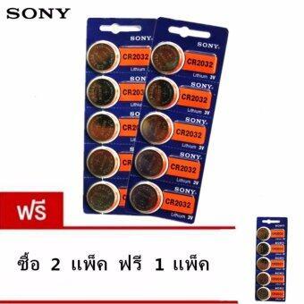 Sony ถ่านกระดุม SONY CR2032 Lithium 3V(2 แพ็ค 10 ก้อน)2 แพ็ค ฟรี 1 แพ็ค
