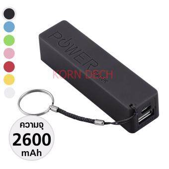 Harga Power Bank แบตสำรอง Power bank 2600mAh