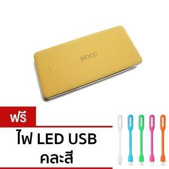 Eloop E13 13000mAh Power Bank (สีทอง) ฟรี ไฟ LED USB คละสี