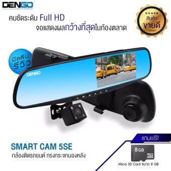 นำเสนอ Dengo Smart Cam 5SE ทรงกระจกมองหลัง 2 (Black) กล้องหน้า-หลัง คมชัดระดับ Full HD จอแสดงผลกว้างที่สุดในท้องตลาด แถมฟรี Micro SD card 8 GB + ชุดอุปกรณ์ติดตั้ง มูลค่ากว่า 600 บาท check ราคา