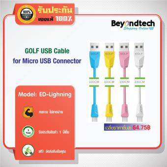 GOLF สาย USB Cable หัว Micro usb - รองรับ Smartphone Android (Pack 4 PCS. คละสี)