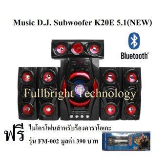 Music D.J. (K20E) (5.1) + BLUETOOTH, FM,USB ลำโพงโฮมเธียเตอร์ 5.1 รับประกันศูนย์ แถมฟรี ไมโครโฟนสำหรับร้องคาราโอเกะ มูลค่า 390