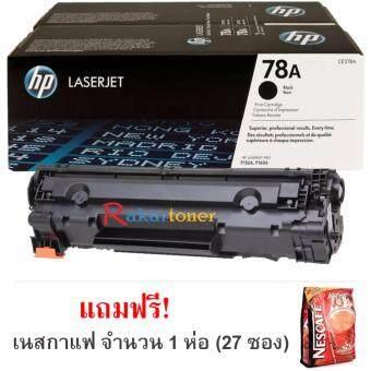 HP ตลับหมึกโทนเนอร์ HP 78A (CE278A) แพ็คคู่