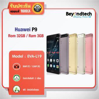 Huawei P9 EVA-L19 # Refurbished (ประกันร้าน 3 เดือน)