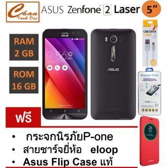 Asus Zenfone 2 Laser ( ZE500KG) - Black 16GB 3G Dual Sim ฟรี กระจกนิรภัย กันรอย + ASUS Flip Case แท้ + สายชาร์จยี่ห้อ Eloop