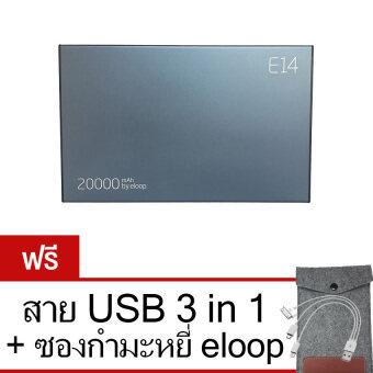 Eloop Power Bank 20000mAh รุ่น E14 (สีดำ) ฟรี สาย USB+ซองกำมะหยี่