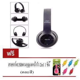 DT หูฟังบลูทูธแบบครอบหู รุ่น P47 Wireless (ฟรี สายชาร์จUSBพวงกุญแจหน้าวัว2in1 1ชิ้น(คละสี)
