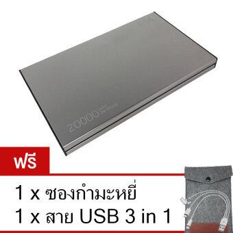 Eloop Power Bank 20000mAh รุ่น E14 (สีเงิน) ฟรี สาย USB 3in1