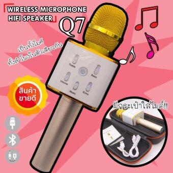 ไมโคโฟนไร้สายบูลทูล รุ่น Q7 (มีลำโพงในตัวฟังเพลงได้+บูลทูลได้ทั้ง iOS และ Android