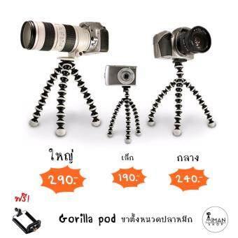 Gorilla ขาตั้งกล้อง mini รุ่น Gorilla pod ขาว-ดำ
