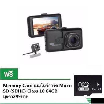 กล้องติดรถยนต์Q6Aกล้อง หน้า-หลัง(WDR) Full-HD 1080P ฟรี Memory Card เมมโมรี่การ์ด Micro SD (SDHC) Class 10 64GB มูลค่า299บาท