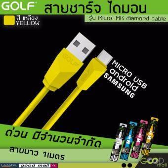 GOLF สายชาร์จ usb สายชาร์จsamsung สายชาร์จMicro-MK diamond cable (สีเหลือง)