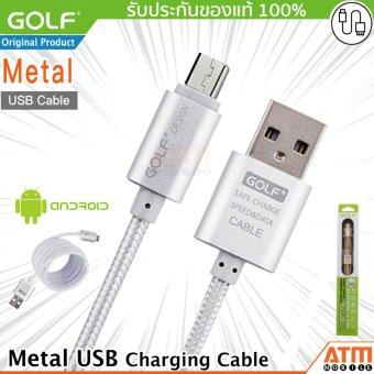 Golf สายชาร์จ Micro USB แบบถัก Metal Quick Charge/Data Cable สำหรับ Samsung / Android (สีเงิน)