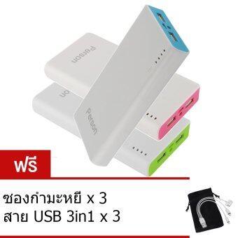 Person Power Bank 10,000 mAh แบตสำรอง รุ่น RM01 แพ็ค 3 ชิ้น (สีชมพู/สีเขียว/สีน้ำเงิน) ฟรี +ซองกำมะหยี่ สาย USB 3 in 1