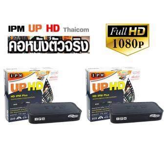 IPM UP HD2 กล่องรับสัญญาณดาวเทียม รองรับ Thaicom C/KU แพ็ค 2