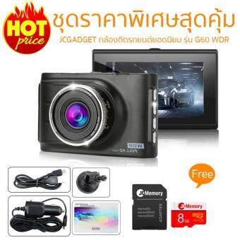 ขายถูก JCGADGETกล้องติดรถยนต์ชัดทั้งกลางวัน กลางคืน รุ่น G60 WDR ( สีดำ ) พร้อมเมมโมรี่การ์ด 8GB ขายดี