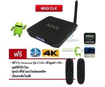 MxQ CLK กล่องแอนดรอยด์สมาร์ททีวี Android TV Box Quad Core Support 3D-4K Free C120 Air Mouse + แอ็พดูทีวีทั่วโลก ดูหนัง ดูซีรี่ย์ฟรี