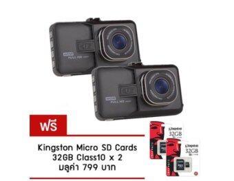 Sml Tech กล้องติดรถยนต์ FULL HD CAR DVR Lens Wide 170 องศา จอ 3 นิ้ว รุ่น T626 แพค 2 ชิ้น ฟรี Memory Card 32 GB Class10 2 ชิ้น
