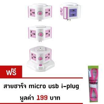 i-Plug Condo Like ปลั๊กไฟ ทรงคอนโด รุ่น IP-105+L05+L03U – Pink