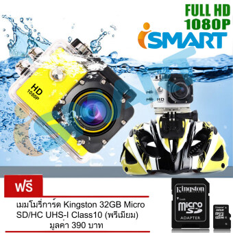 I-Smart 1080P Full HD Video Camera waterproof sport camera (สีเหลือง) FREE MicroSD 32 GB