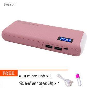 Person Power Bank แบตสำรอง 10,000mAh รุ่น TL (สีชมพู) ฟรี สาย micro usb+ที่ป้องกันสาย