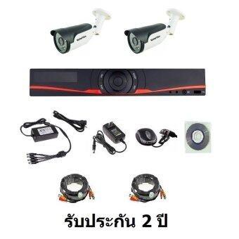 Mastersat ชุดกล้องวงจรปิด CCTV AHD 1 MP 720P 2 จุด กระบอก 2 ตัว พร้อมสายสำเร็จ ติดตั้งได้ด้วยตัวเอง