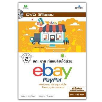DVD วีดีโอสอน เคาะ ขาย ทำเงินล้านได้ด้วย eBay Paypal